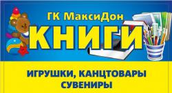 логотип max kniga, ИП Попов
